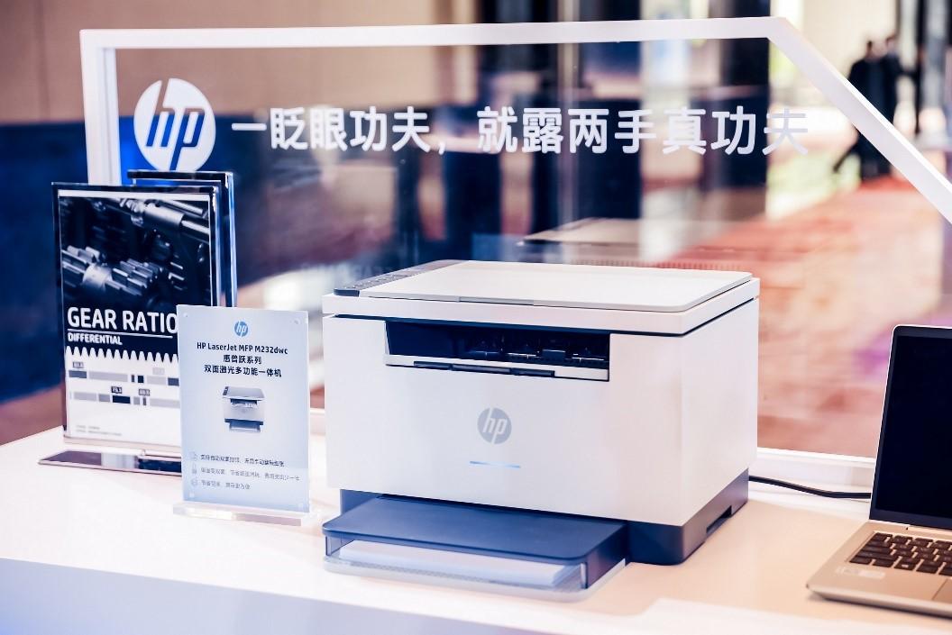 惠普跃系列自动双面激光打印机