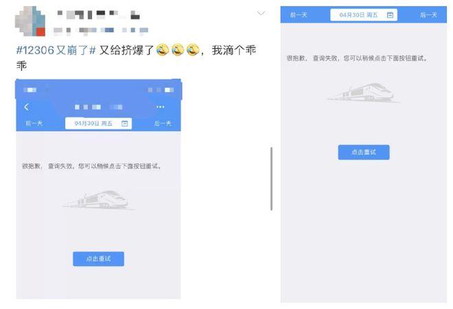 """""""12306崩了""""上热搜!网友:我的票正在旅游中"""