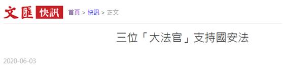 香港文汇网报道截图
