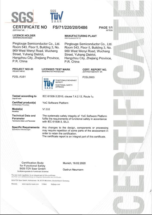 SGS功能安全认证证书