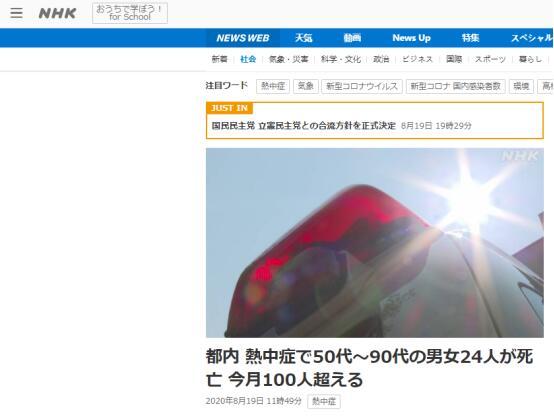 NHK:东京又有24人因中暑死亡,年龄在50多岁至90多岁,本月东京超100人因中暑死亡