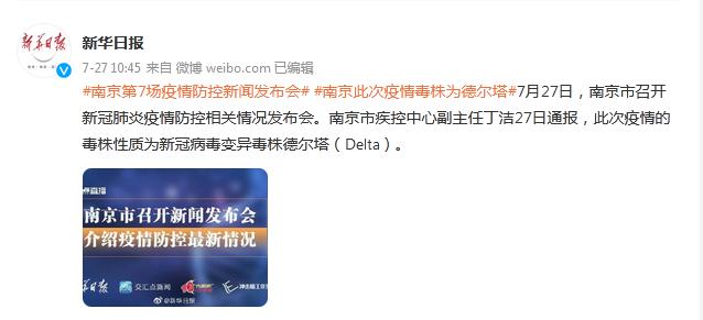 南京市疾控中心 :已锁定疫情病毒毒株为德尔塔毒株
