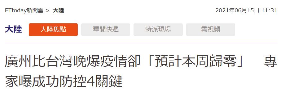 """台灣""""ETtoday新聞雲"""""""