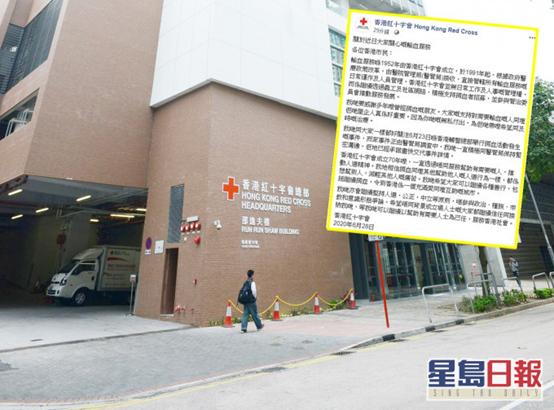 香港红十字会总部(图片来源:香港《星岛日报》)