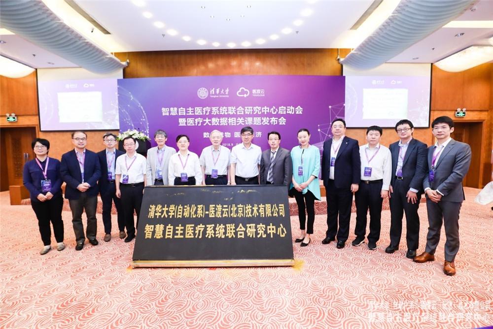 2018年9月16日,在国家自动化领域首席科学家、中国工程院吴澄院士(中)等专家的倡导和见证下,智慧自主医疗系统联合研究中心在清华大学正式成立