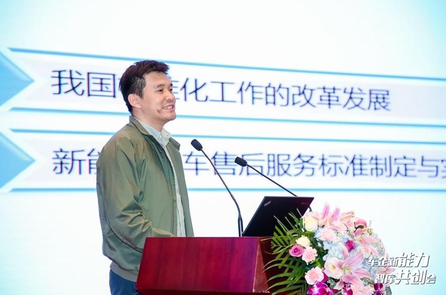 中国标准化研究院服务标准化研究所研究室主任万福军