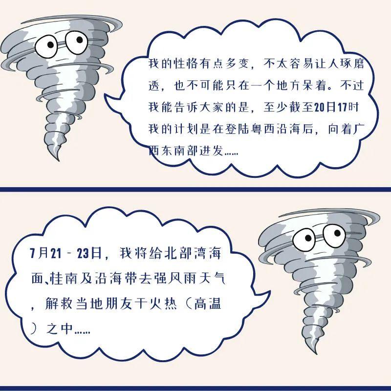 广西发布台风黄色预警+暴雨橙色预警,多趟列车停运 广西,发布,台风,黄色,黄色预警作者:大表姐爱新闻