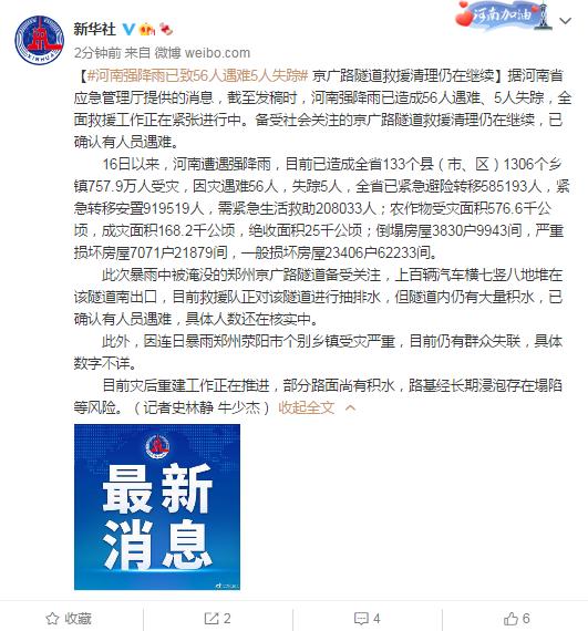 河南强降雨已致56人遇难5人失踪...