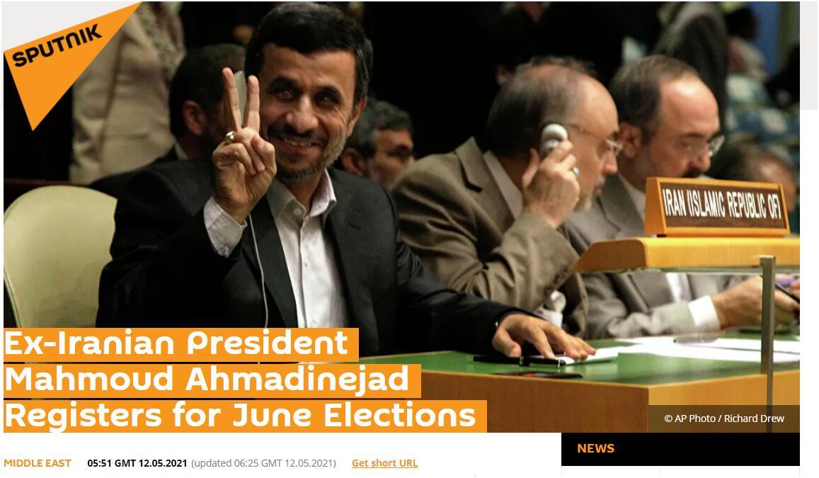 伊朗前总统内贾德再登记竞选总统 现总统不参加选举