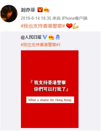 刘亦菲微博支持港警
