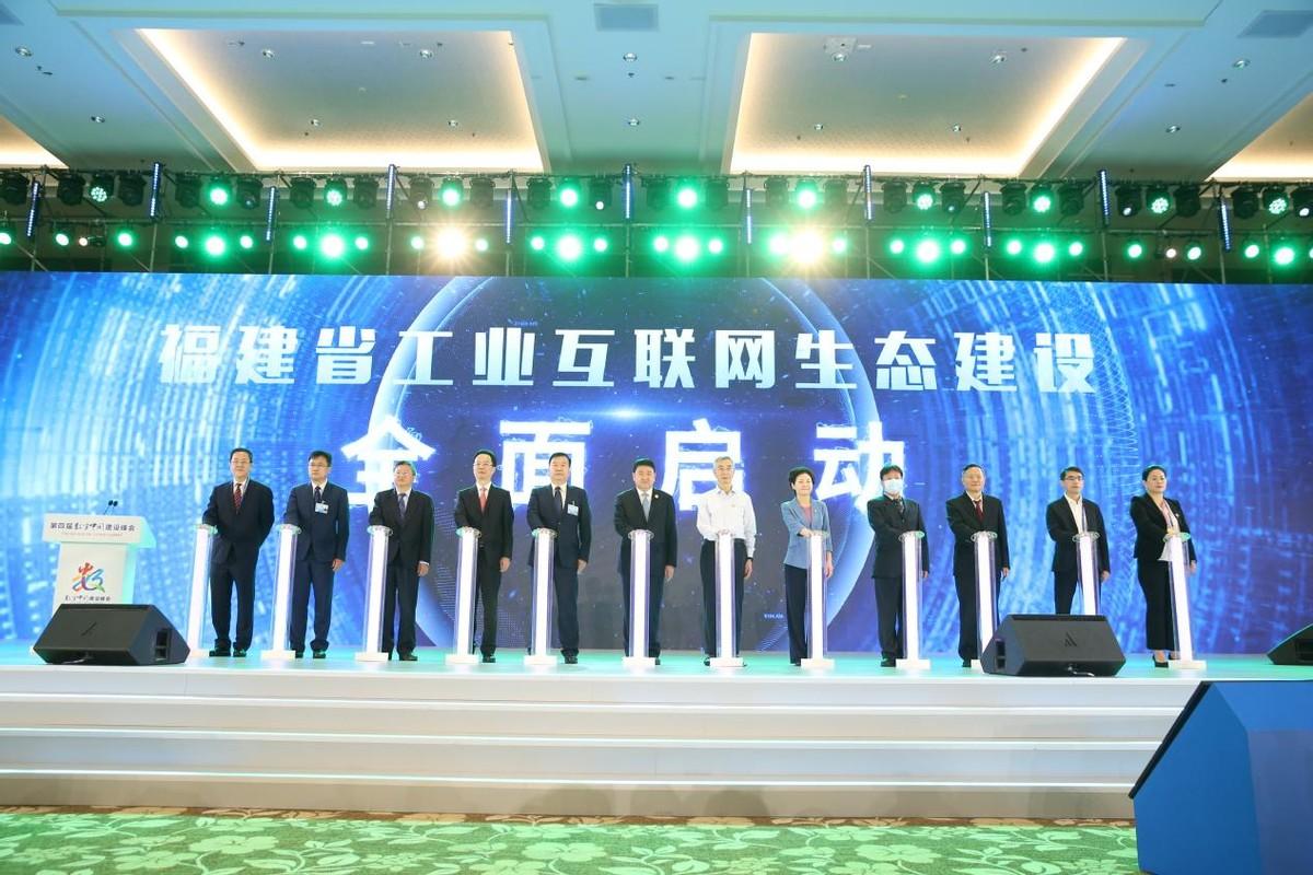福建省工业互联网生态建设启动仪式