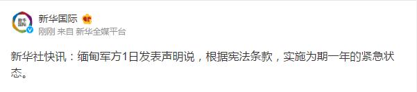 缅甸军方声明:根据宪法条款实施为期一年的紧急状态 2021-02-01 10:16 新华国际 新华社快讯:缅甸军方1日发表声明说,根据宪法条款,实施为期一年的紧急状态。    此前报道:  【独家】昂