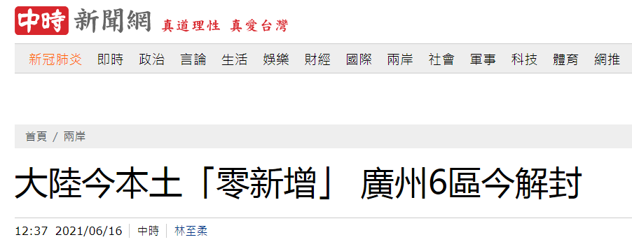 台灣中時新聞網報導截圖