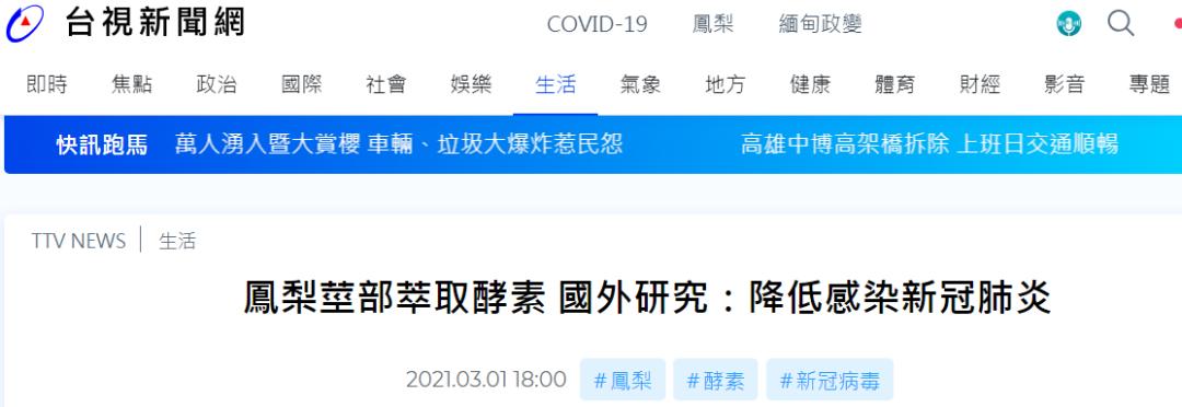 台湾新闻网报道截图