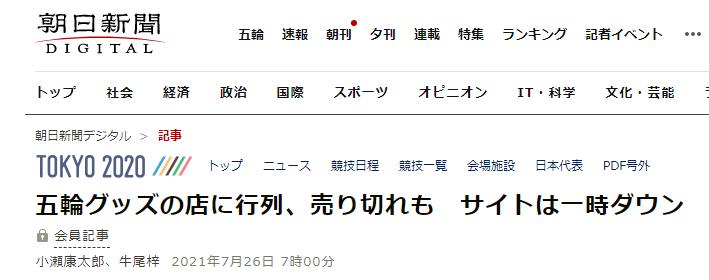 《朝日新闻》:奥运衍生商品实体店排队,有商品售罄,网站一时瘫痪