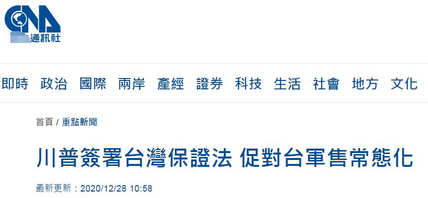 """特朗普还是签了所谓""""台湾保证法"""",鼓吹对台军售常态化"""