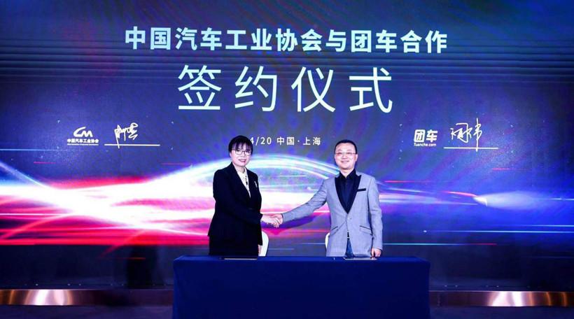 中国汽车工业协会与团车达成合作