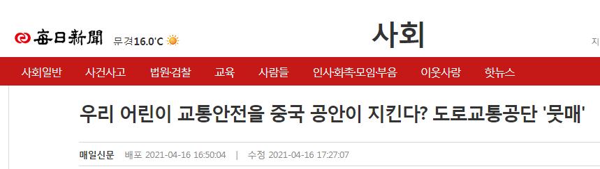 """""""韩国《每日新闻》:""""我们儿童的交通安全由中国公安守护?道路交通公团被'围攻'"""""""