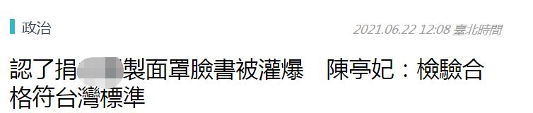 """台灣""""鏡周刊""""報導截圖"""