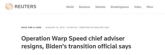 """路透社:拜登过渡团队官员称,美国疫苗和药物攻关计划""""曲速行动""""首席顾问辞职"""
