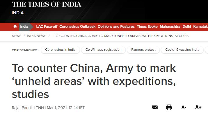 """《印度时报》:为对抗中国,陆军用探险、研究的方式来标记""""未控制地区"""""""