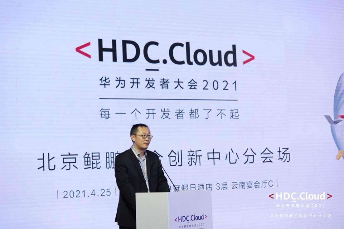 北京市经济和信息化局大数据中心副主任 石志国