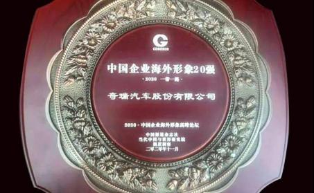 """奇瑞汽车第五次获得""""中国企业海外形象20强"""""""