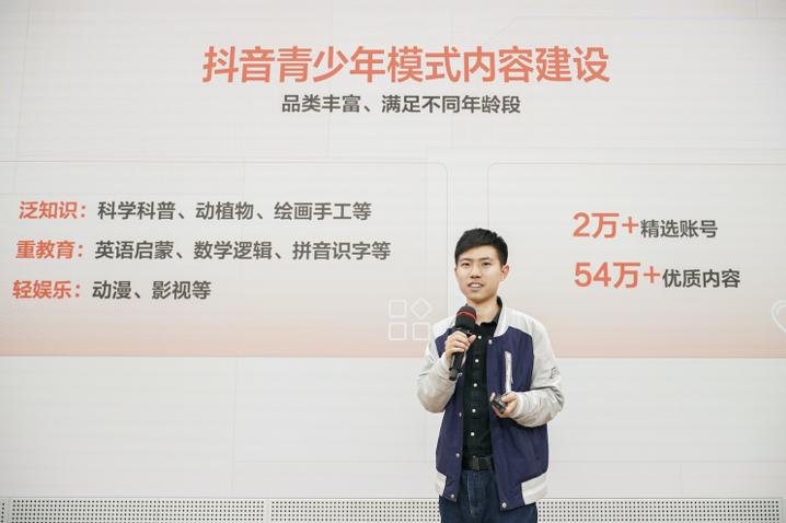 抖音青少年模式产品经理曹天羽现场分享