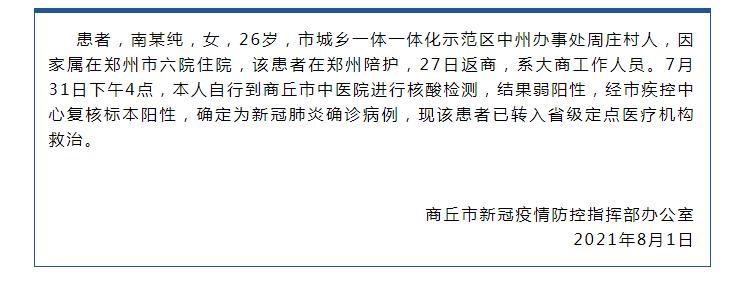 河南商丘新增1例本土确诊 曾到郑州六院陪护