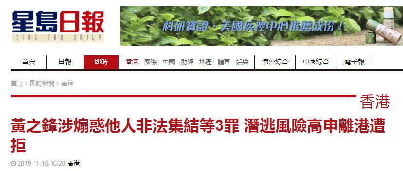 香港《星岛日报》报道截图