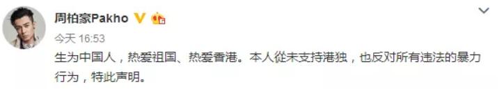 周柏豪去年8月26日微博截图