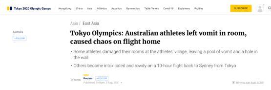 香港《南华早报》:东京奥运会:澳大利亚运动员把呕吐物留在房间,在回国的航班上造成混乱