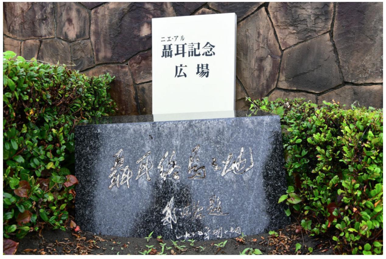 """(6月16日在日本神奈川县藤泽市聂耳纪念广场拍摄的由郭沫若题写的""""聂耳终焉之地""""石碑。图自新华社)"""