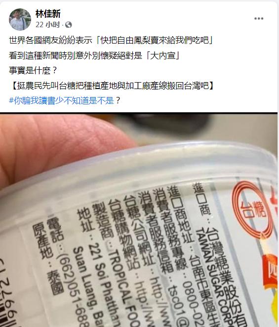林佳新脸书截图