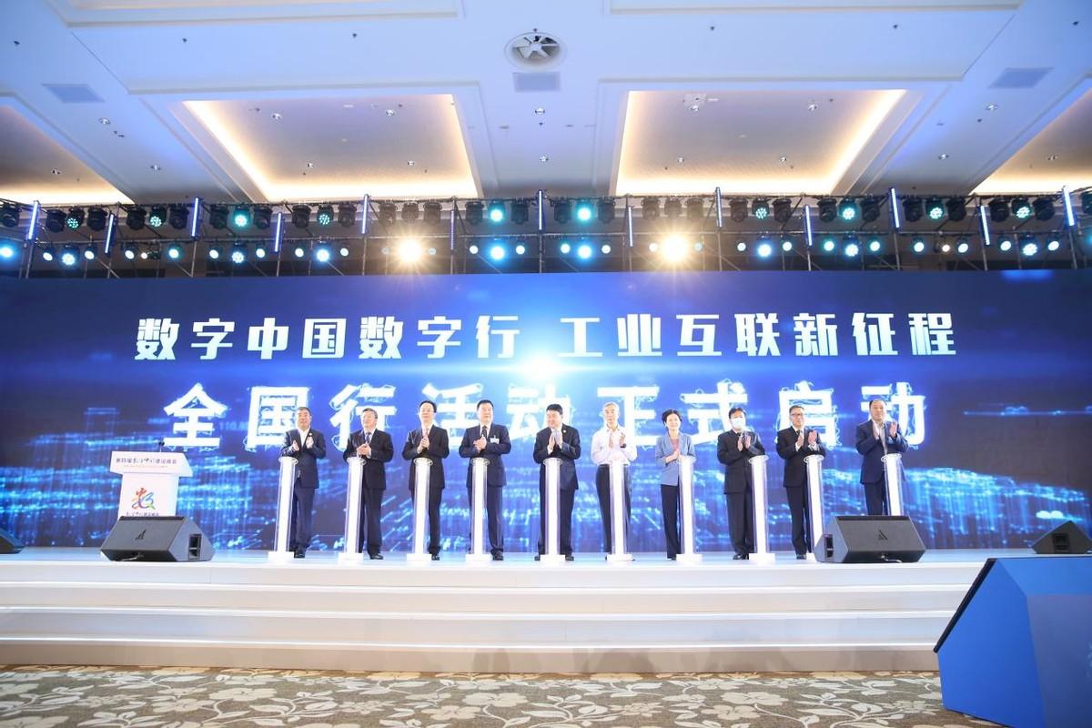 数字中国数字行启动仪式