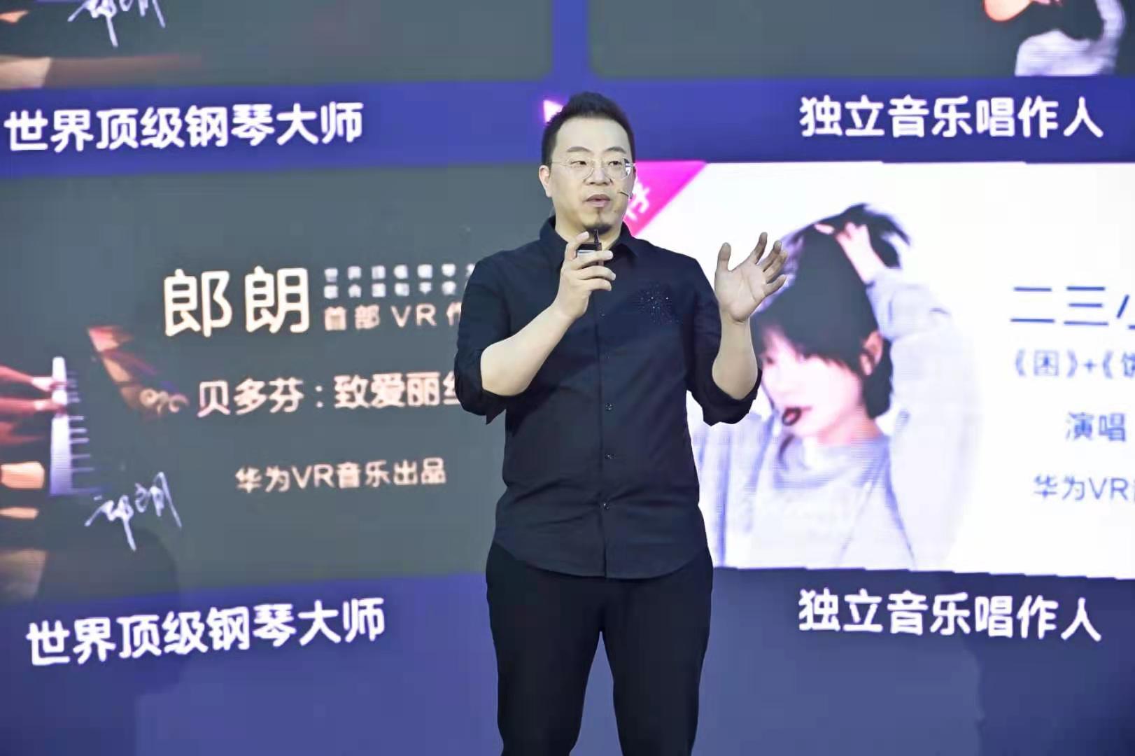 华为VR音视频产品总监Xinxin