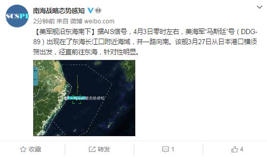 美海军导弹驱逐舰在东海现身 近期在中国周边还有这些动作~