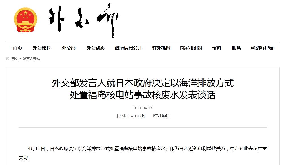 外交部回应日本正式决定核废水入海:极其不负责任