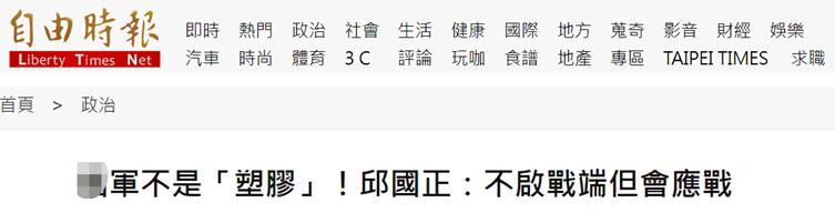 台灣《自由時報》報導截圖