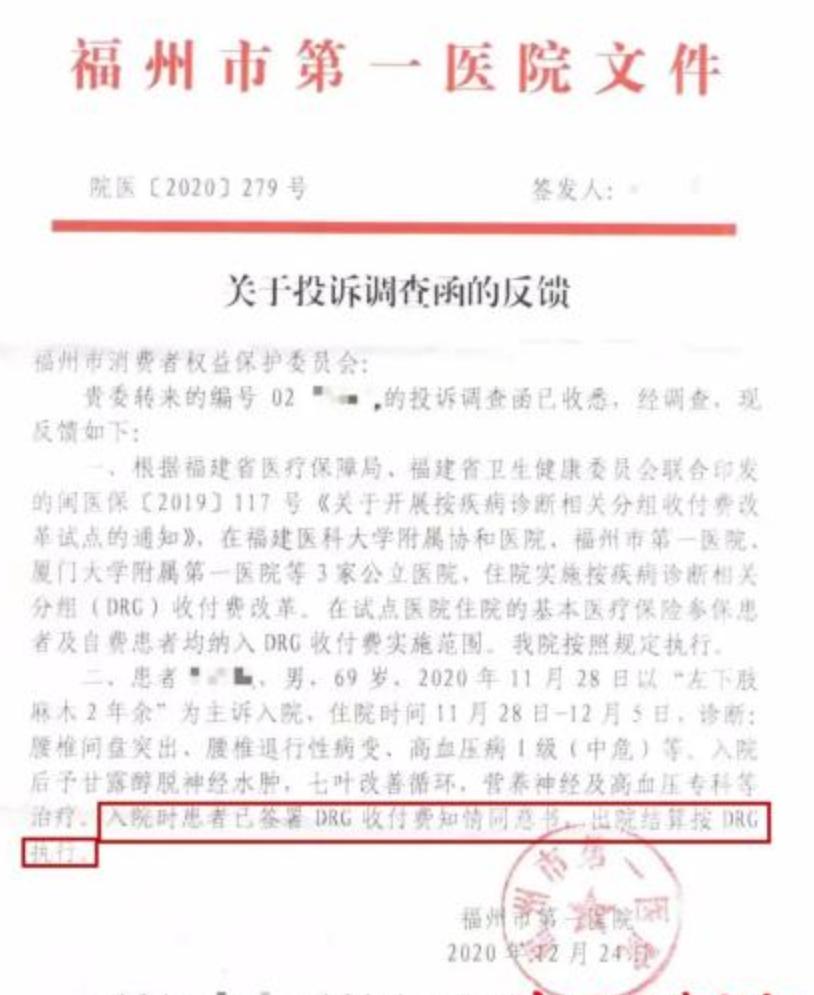 """住院""""一口价""""患者索要明细遭拒?福州市医保局独家释疑"""