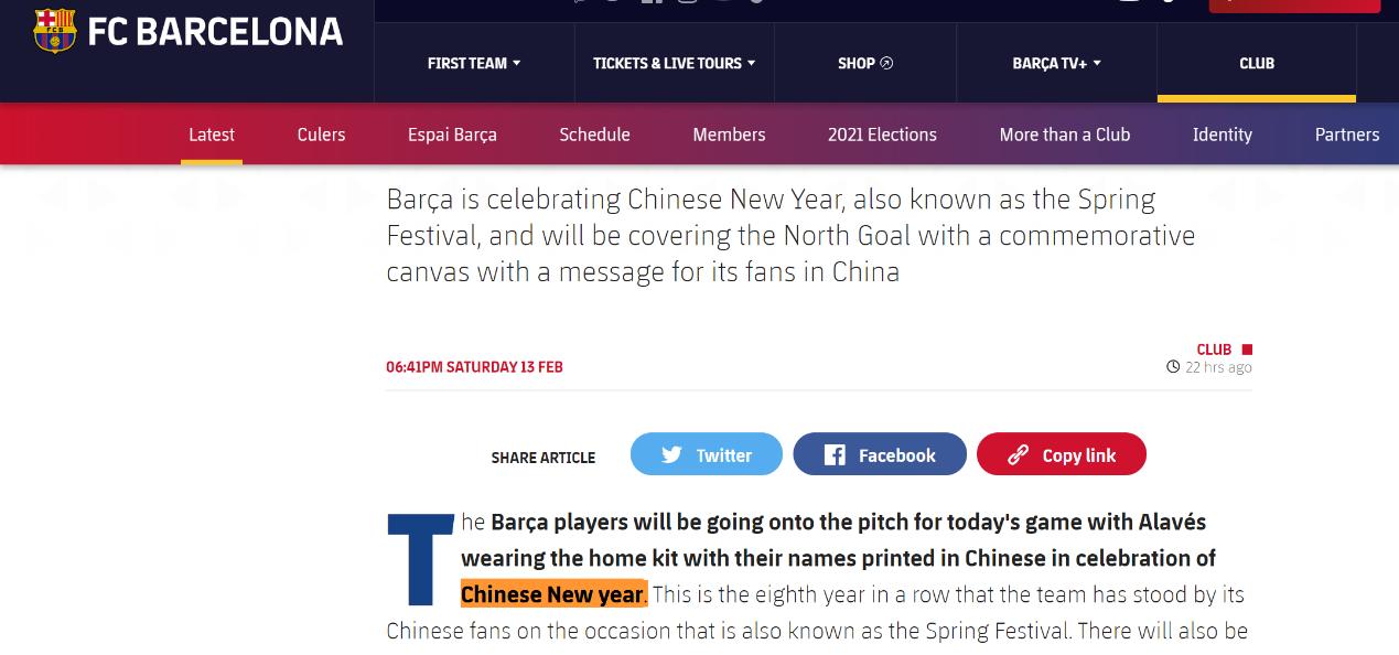 巴塞罗那足球俱乐部官网截图