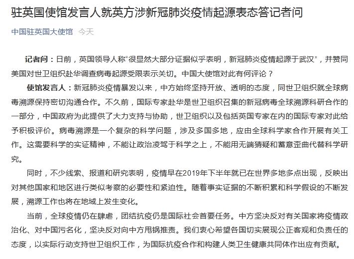 """英国领导人就新冠疫情源头抹黑中国并提到武汉,中国驻英国大使馆回应 2021-02-17 07:09 中国驻英国大使馆   记者问: 日前,英国领导人称""""很显然大部分证据似乎表明,新冠肺炎疫情起源于武汉"""