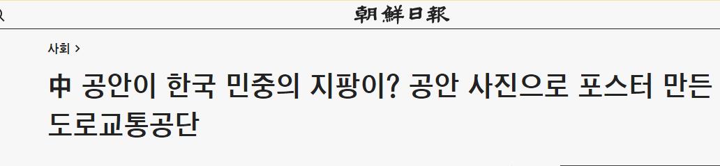 韩国《朝鲜日报》:中国公安成韩国民众拐杖(编者注:一种比喻用法相当于人民的守护神)?用(中国)公安照片做海报的道路交通公团