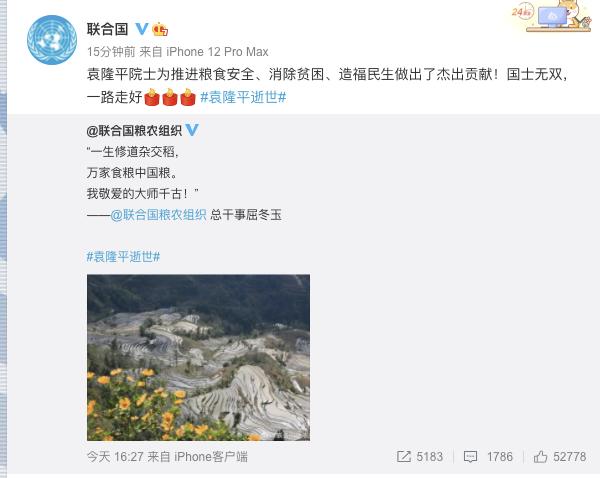 联合国微博账号发文悼念袁隆平