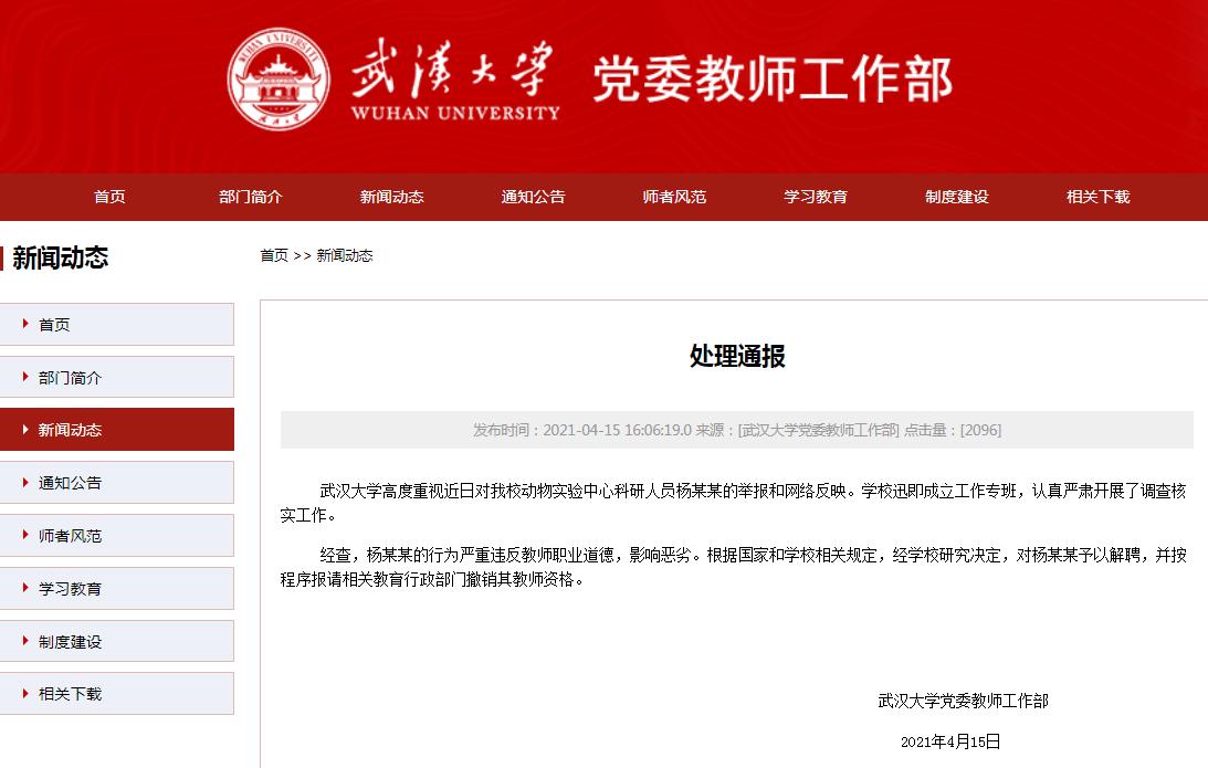 武大骚扰女学生副教授被解聘 校方将报请撤销其教师资格
