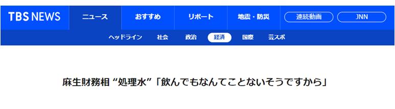 日本TBS电视台报道截图