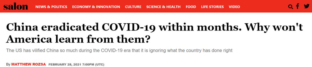 美国《沙龙》杂志网站:中国几个月内控制住新冠疫情,为什么美国不向他们学习?