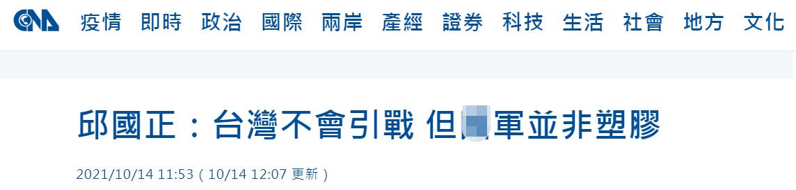 """台灣""""中央社""""報導截圖"""