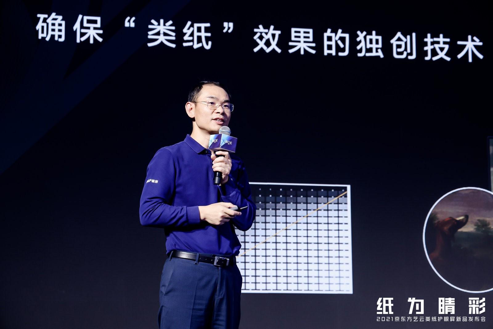 京东方科技集团执行副总裁、京东方艺云董事长姚项军