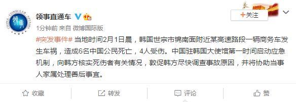 韩国世宗市某高速路发生车祸,造成6名中国公民死亡4人受伤 2021-02-01 17:13 领事直通车 据外交部领事保护中心官方微博刚刚消息,当地时间2月1日晨,韩国世宗市锦南面附近某高速路段一辆商务